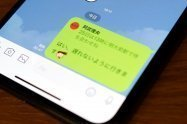 LINEの「リプライ」機能の使い方、特定メッセージに引用返信 取り消し方法なども