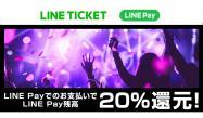 LINEチケットで20%還元キャンペーン、LINE Pay支払いで プロ野球やJリーグ、コンサートのチケットなど