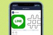 LINEのタイムラインで「検索」する方法【ハッシュタグ】