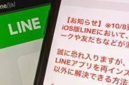 iPhoneユーザーは要注意、LINEで友だち・トークが消える現象が発生中 iOS・アプリのアップデートが原因か