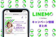 LINEMO(ラインモ) 注目のキャンペーン情報まとめ【3月更新】