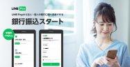 LINE Pay、残高を法人・個人の銀行口座へ振込可能に 手数料は一律176円