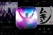 観客の拍手や歓声が沸き起こる、ライブ会場の臨場感を再現できる「LiveTunes」