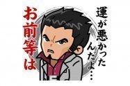 【LINE無料スタンプ】『LINE レンジャー×龍が如くコラボ』が登場、配布期間は2月28日まで