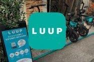 返却方法はポートで自転車の写真を撮るだけ、先進的なシェアサイクルサービス「LUUP」