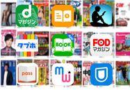 雑誌読み放題サービスの比較・選び方とおすすめ9選まとめ