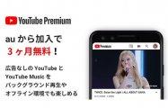 au、4G/5Gスマホユーザー全員に「YouTube Premium」を3カ月無料で提供 6月25日から
