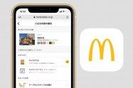 マクドナルド、「モバイルオーダー」を公式サイトからの利用可能に 専用アプリや会員登録は不要