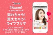 メルカリ、「メルカリチャンネル」を7月に提供終了へ サービス開始から2年で幕