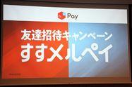 メルペイ、友達招待で1000円相当のポイントもらえるキャンペーン「すすメルペイ」実施 付与上限は1億ポイント