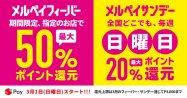 メルペイ、特定の加盟店で最大50%還元キャンペーン&全店舗で最大20%還元キャンペーンを同時に実施