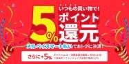 メルペイ、スマート払い(後払い)利用で5%還元キャンペーンを実施