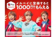 メルペイ、「すすメルペイ」第2弾を開始 友達招待で1000円相当のポイントがもらえるキャンペーン