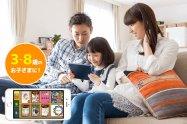 東京ガスとオトバンク、吹き替えできる絵本アプリ「みいみ」をリリース