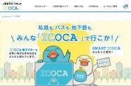 モバイルICOCA、2023年春に開始 スマホで定期購入やチャージ