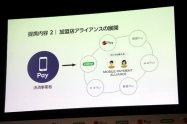 スマホ決済4社の加盟店アライアンス「MoPA」が活動終了、背景にLINE Payのサービス方針転換