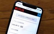 Netflix(ネットフリックス)を解約・退会する方法と注意点