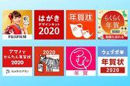 【2020年版】目的別、おすすめ年賀状アプリ 8選(iPhone/Android)