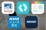 ニュースアプリ おすすめ鉄板まとめ【iPhone/Android】