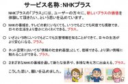 NHKのネット同時・見逃し配信が3月スタート、放送受信契約者は追加料金なし