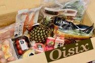 オイシックス(Oisix)でおすすめの「お試しセット」を注文してみた、中身やコスパ・満足度をレビュー