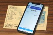 PayPay(ペイペイ)の請求書払いで公共料金を支払う方法 0.5%還元で手数料は原則無料