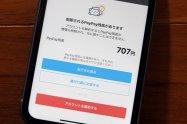 PayPayを解約(退会)する方法と注意点──残高は返金されず、180日間は再登録不可