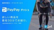 最短30分の即配サービス「PayPayダッシュ」が始動、3月16日から福岡でイオン商品を配達