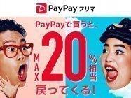PayPayフリマ、PayPay決済で最大20%還元キャンペーン実施 クレカ決済でも最大10%還元