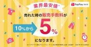 PayPayフリマ、販売手数料を10%→5%に値下げ メルカリ・ラクマよりも安く
