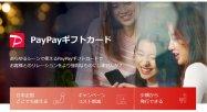 「PayPayギフトカード」が始動、企業がユーザーにPayPayボーナスを付与