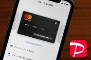 PayPayにクレジットカードを登録する方法──削除・決済する方法、登録するメリット/デメリットも紹介