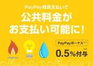 PayPay、公共料金の請求書支払いに対応 支払額の0.5%をボーナス還元