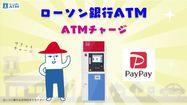 PayPay、ローソン銀行ATMから現金チャージ可能に 24時間対応で手数料無料