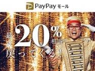 PayPayモール、最大合計20%還元の「100億円相当あげちゃうキャンペーン」を実施