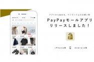 「PayPayモール」、iOS・Android版アプリも提供開始 最大16%還元のオンラインショッピングモール