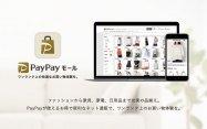 「PayPayモール」の提供開始 ヤマダ電機やZOZOも出店する新オンラインショッピングサービス、最大16%還元も