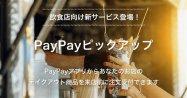 PayPayが事前注文サービス「PayPayピックアップ」の提供開始へ 店頭で待たずに商品の受け取りが可能に