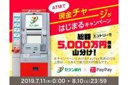 PayPay、セブン銀行ATMでチャージ可能に 最大200円相当のPayPayボーナスがもらえるキャンペーンも実施