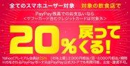 PayPay、対象の飲食店で20%還元キャンペーンを4月より実施 Yahoo!プレミアム会員などは25%還元