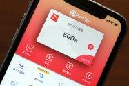 PayPay、初めての銀行口座登録で1000円相当のボーナスプレゼント 8月から「PayPayはじめ特典」キャンペーンがリニューアル