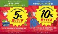 PayPay、スーパーとクリーニング店で最大10〜20%還元キャンペーン 3月4日から