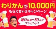 PayPay、新機能「わりかん」利用で最大1万円が当たるキャンペーンを実施
