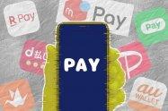 9月のスマホ決済キャンペーン情報まとめ、今はどのペイがお得?【即時更新】