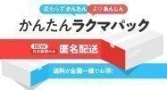 フリマアプリ「ラクマ」、匿名配送サービスを提供開始 日本郵便と連携