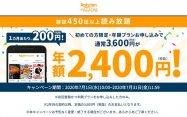 楽天マガジン、年額3600円→2400円のキャンペーン開始 月200円で雑誌450誌が読み放題