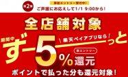 楽天ペイ、全店舗対象の5%還元キャンペーン第2弾を実施 年明け1月1日から