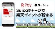 Android版の楽天ペイアプリ、Suicaの発行・チャージ・支払いが可能に