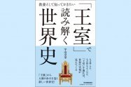 皇帝は王よりも偉い? 世界の王室の謎を解明──「王室」で読み解く世界史(今週のおすすめ本)