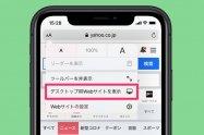 iPhoneのSafariで閲覧ページをPC(デスクトップ)向け表示に変更する2つの方法